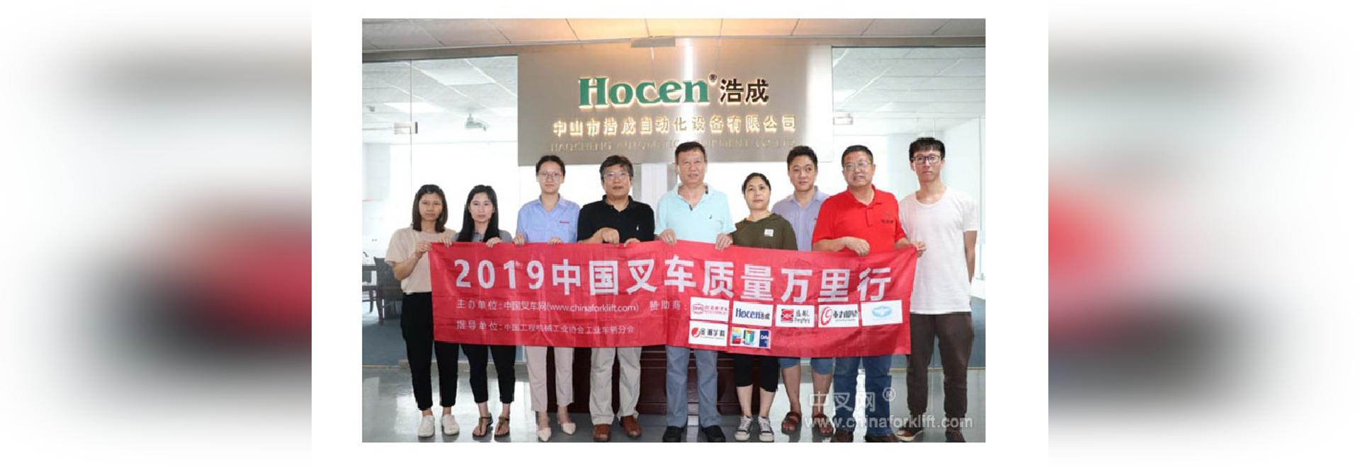 2019 China Gabelstapler Langer Marsch in Zhongshan Haocheng