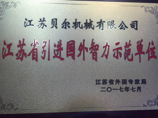 Maschinerie Jiangsus BEIER wird für das Vorstellen von Auslandsnachrichten zugesprochen