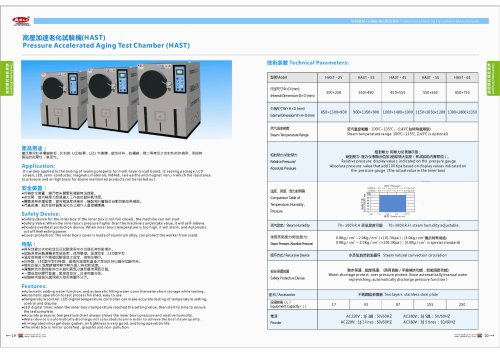 ESS temperature test chamber   |   HAST series