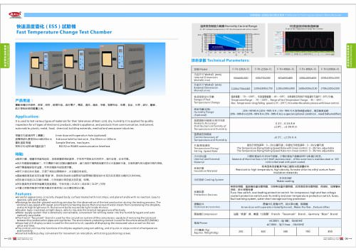Temperature test chamber  |  F-TH Series