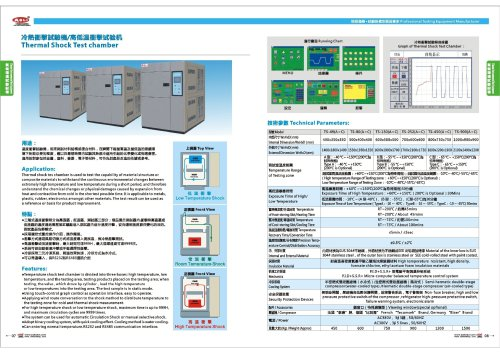 Thermal Shock chamber   | TS series