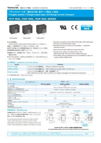 Fluxgate system/ Voltage-output type, Anti-surge current, compact F01P S05L, F02P S05L, F03P S05L Series_F03L