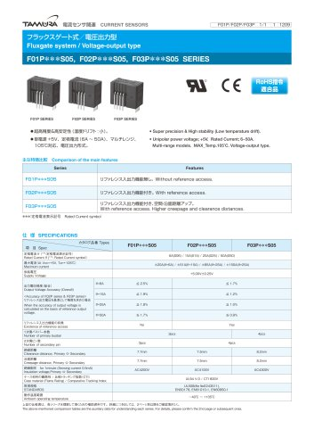 Fluxgate system/ Voltage-output type F01P***S05, F02P***S05, F03P***S05 series_F02P_S05