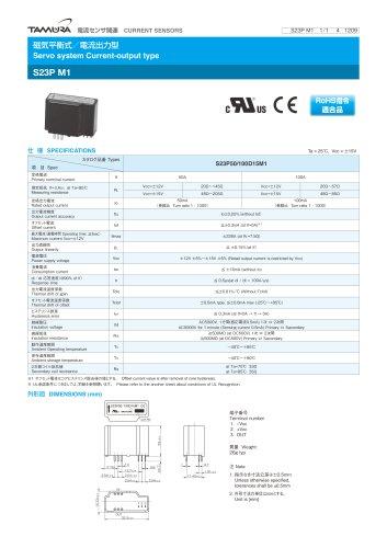 Servo system Current-output type S23P M1_S23P50D15M1