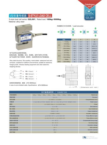 S-style load cell