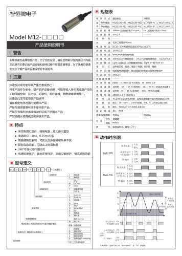 M12 photoelectric sensor