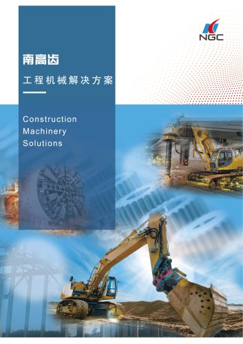 NGC - China Transmission construction machinery solutions