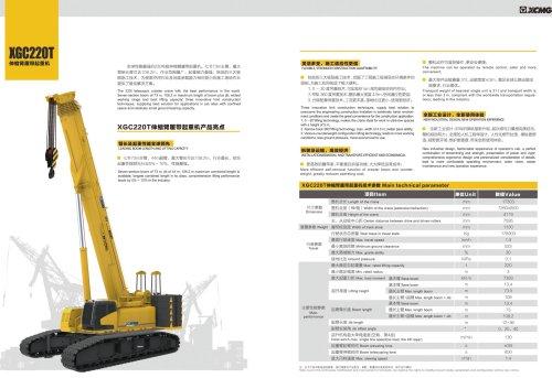 XCMG 220 ton Tlelescopic Boom Crawler Crane XG220T