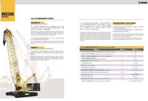 XCMG 260 ton Crawler Crane XGC260