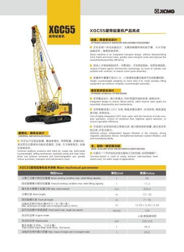 XCMG 55 ton Crawler Crane XGC55