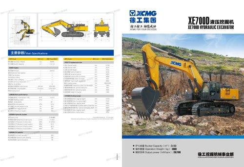 XCMG 70 ton Large Hydraulic Crawler Excavator XE700D