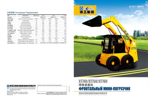 XCMG Brand XT750 Chinese new Multifunction skid steer loader with attachment