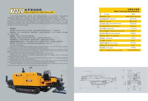 XCMG Horizontal Directional Drill XZ320