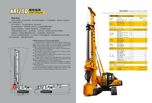 XCMG Rotary Drilling Rig XR120D