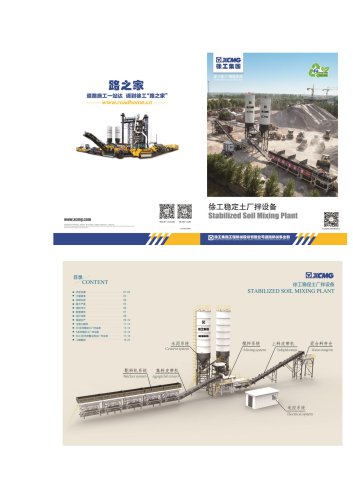 XCMG stabilized soil mixing plant