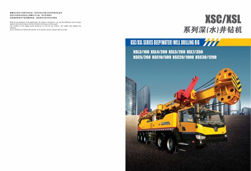 XSC20/1000 XCMG Deep Truck Mounted Water Well Drilling Rig