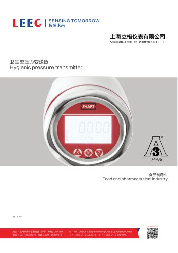 LEEG SMP858 Hygienic pressure transmitter with 3A certificate for food and pharmaceutical industry