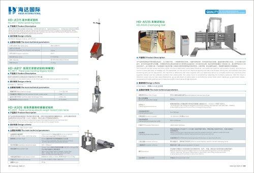 paper test machine