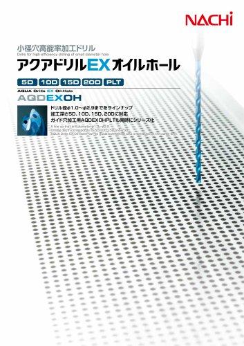 AQUA Drills EX Oil-Hole (small diameter)
